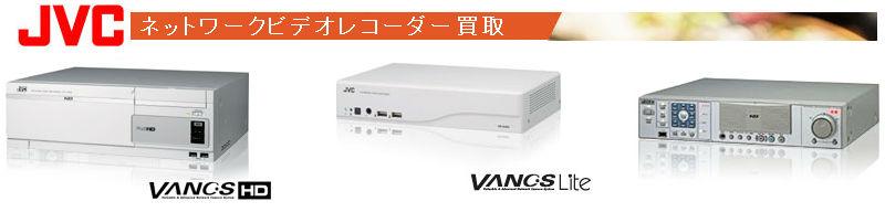 ネットワークビデオレコーダー買取