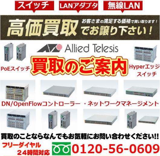 アライドテレシスAllied-Telesisのネットワーク製品買取情報