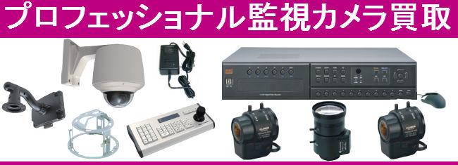 プロフェッショナル監視カメラシステム