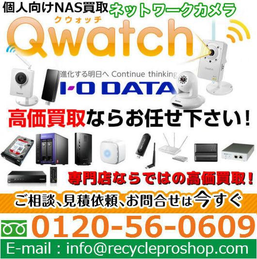 ネットワークカメラ買取 IODATA(アイ・オー・データ機器)