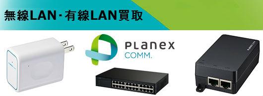 無線LAN・有線LAN買取
