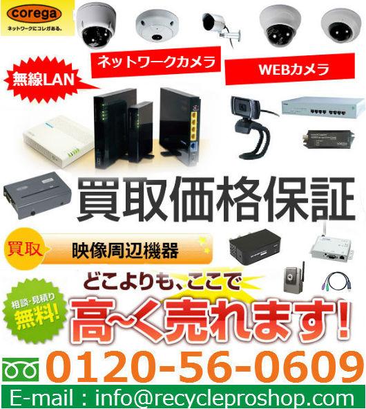 コレガのネットワークカメラ/WEBカメラ 買取