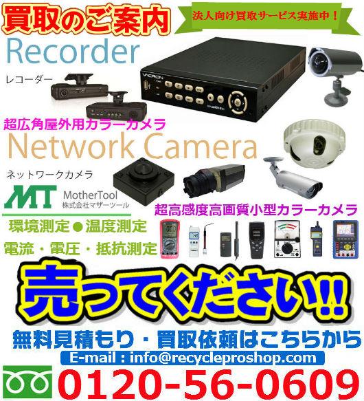 法人向け防犯カメラ、監視カメラ買取サービス実施中!