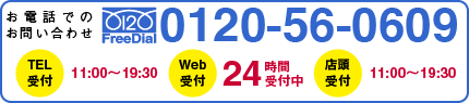 0120-56-0609