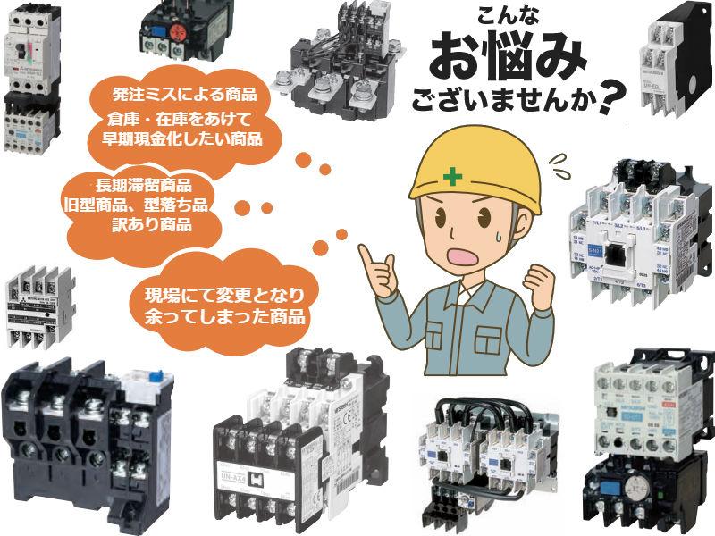 電子部品 買取価格,fa機器 高価買取,リレー買取,fa機器 plc,シーケンサー 買取 価格