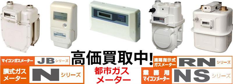ガスメータ買取,水道メータ買取,流量計買取,流量センサー買取,指示計買取,計測機器買取
