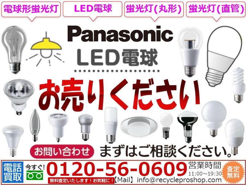 電球買取,蛍光灯買取,電球形蛍光灯買取,LED買取,パナソニックあかり買取,一般電球タイプ買取,広配光買取,下方向買取,E26買取,E17買取,E11買取