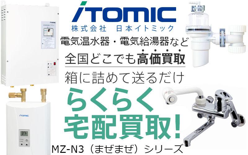 日本イトミック買取,エコキュート買取,電気給湯器買取,電気温水器買取