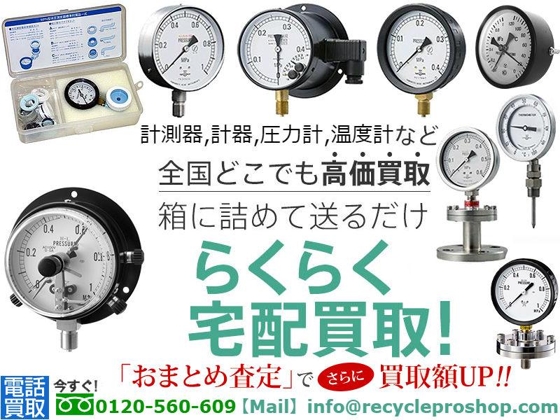 計測器買取,計器買取,圧力計買取,温度計買取