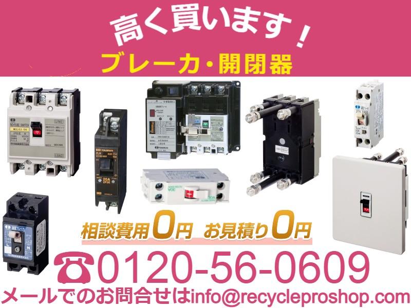 分電盤買取、キャビネット買取、ブレーカ買取、通信機器収納ボックス買取、光関連製品買取