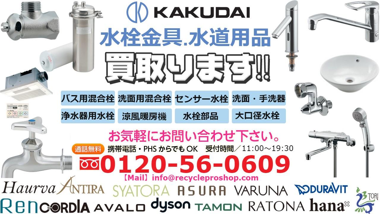カクダイ-水栓金具.水道用品買取